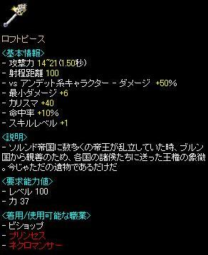 ロフトピース.JPG